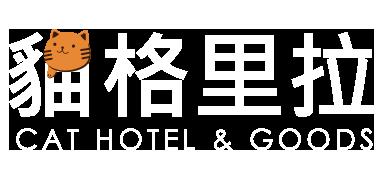 貓格里拉 - 貓旅館 - 貓住宿 - Cat Hotel & Goods